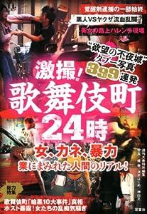 激撮! 歌舞伎町24時