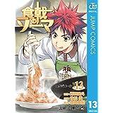Amazon.co.jp: 食戟のソーマ 13 (ジャンプコミックスDIGITAL) 電子書籍: 附田祐斗, 佐伯俊, 森崎友紀: Kindleストア