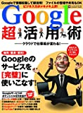 ! Google (INFOREST MOOK PCGIGA 385)