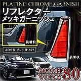 ノア 80系 ヴォクシー80系 リフレクター メッキ ガーニッシュ