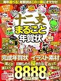 十二支まるごと年賀状2012年版 (100%ムックシリ-ズ)
