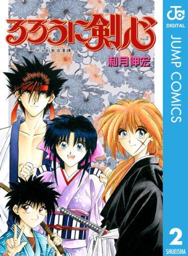 るろうに剣心―明治剣客浪漫譚― モノクロ版 2 (ジャンプコミックスDIGITAL)