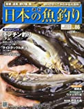 週刊 日本の魚釣り 2012年 5/30号 [分冊百科]