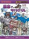 極寒のサバイバル (かがくるBOOK—科学漫画サバイバルシリーズ)