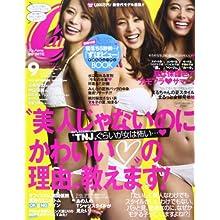 CanCam (キャンキャン) 2013年 09月号 [雑誌]
