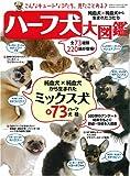 ハーフ犬大図鑑—純血犬×純血犬から生まれたコたち (GEIBUN MOOKS 580)