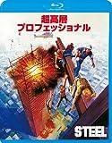 超高層プロフェッショナル[Blu-ray/ブルーレイ]