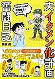 夫イクメン化計画奮闘日記 (楽しく学べる学研コミックエッセイ)