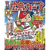 るるぶ広島カープ (JTBのムック)