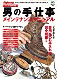 別冊ライトニング67男の手仕事 メンテナンス・マニュアル (エイムック 1755 別冊Lightning vol. 67)