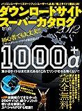 ダウンロードサイトスーパーカタログ2012 (超トリセツ)