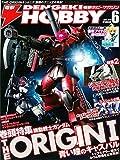 電撃HOBBY MAGAZINE (ホビーマガジン) 2015年 06月号 [雑誌]