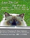 ねこのルーシー わたしと あそんで Lucy the Cat Play with Me