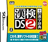 KanKen DS 2 + Jouyou Kanji Jiten [Japan Import]
