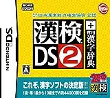 財団法人 日本漢字能力検定協会 公認 漢検DS2 + 常用漢字辞典