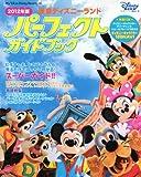 東京ディズニーランド パーフェクトガイドブック 2012年版 (My Tokyo Disney Resort)