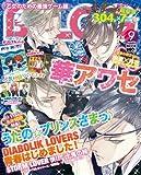 B's-LOG (ビーズログ) 2012年 9月号 [雑誌]