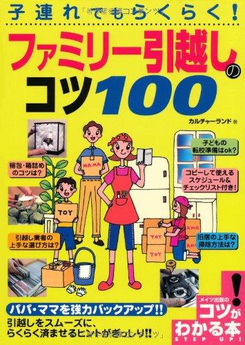子連れでもらくらく!ファミリー引越しのコツ100 (コツがわかる本)