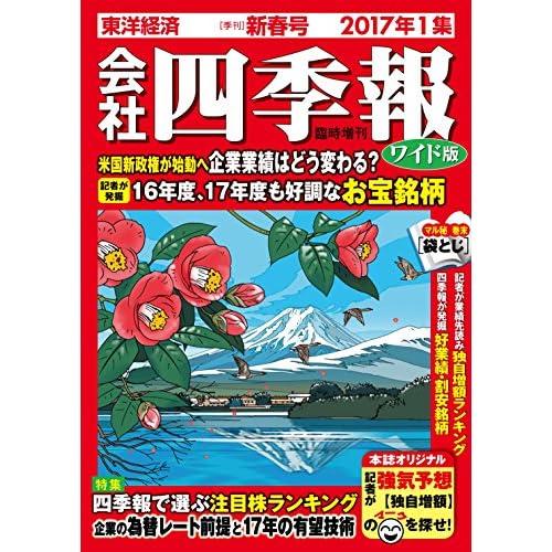 会社四季報 2017年ワイド版 1集新春号 [雑誌]