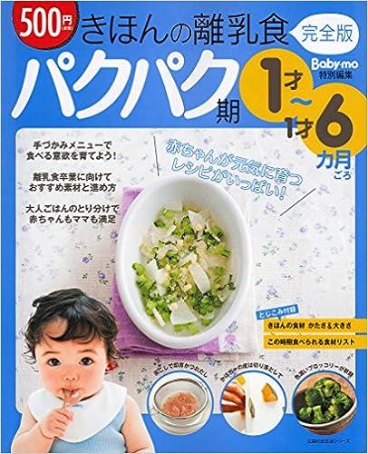 【時期別】離乳食のおすすめ本13選!の画像11