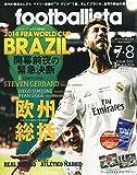 月刊フットボリスタ 2014年 07・08月号