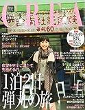 CREA (クレア) 2011年 01月号 [雑誌]