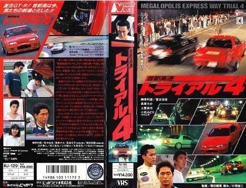 首都高速トライアル4 [VHS]
