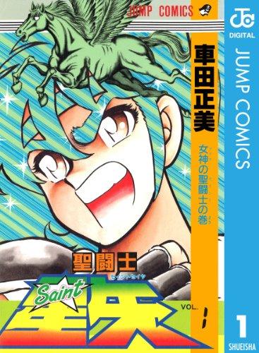 聖闘士星矢 1 (ジャンプコミックスDIGITAL)