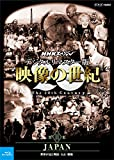 NHKスペシャル デジタルリマスター版 映像の世紀 第11集 JAPAN 世界が見た明治・大正・昭和 [Blu-ray]