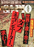 SAPIO (サピオ) 2011年 1/6号 [雑誌] [雑誌] / 小学館 (刊)