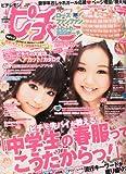 ピチレモン 2011年 04月号 [雑誌]