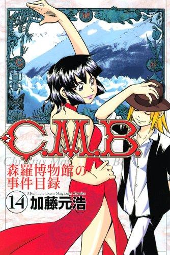 C.M.B. 森羅博物館の事件目録(14) (月刊マガジンコミックス)