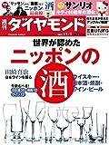 週刊ダイヤモンド 2014年11/1号 [雑誌]