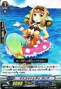 【 カードファイト!! ヴァンガード】 マスコットレディ オリア C《 綺羅の歌姫 》 eb06-024