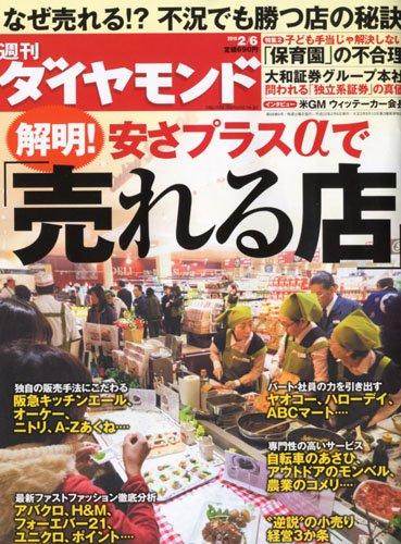 週刊 ダイヤモンド 2010年 2/6号 [雑誌]