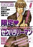 限定・セクハラリーマン (花音コミックスアンソロジー)