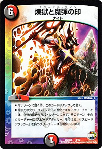 デュエルマスターズ 煉獄と魔弾の印/DXデュエガチャデッキ 禁星の破者 ドキンダム(DMD35)/ シングルカード