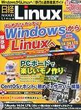 日経 Linux (リナックス) 2014年 06月号