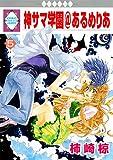 神サマ学園@あるめりあ(5) (冬水社・いち*ラキコミックス) (いち・ラキ・コミックス)