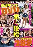 投稿キングDVD vol.11&12