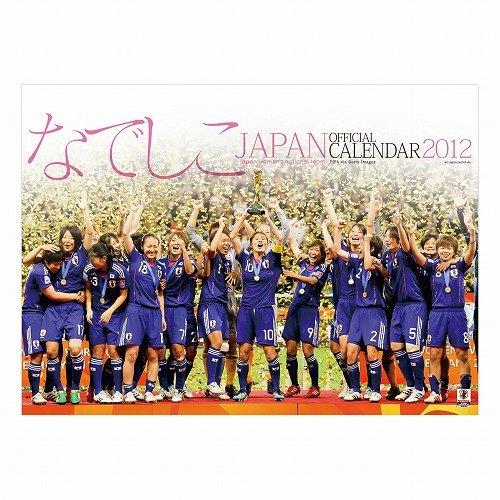 Jリーグエンタープライズ 2012 なでしこジャパン カレンダー 壁掛け