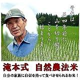 【無農薬】 【玄米】 10kg 福井県産 平成28年産 新米 自然農法 米 無農薬米 有機栽培 玄米 無化学肥料