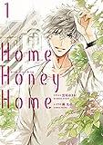 Home, Honey Home (1) (シルフコミックス)