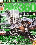 ファミ通Xbox360 2010年8月号[雑誌]