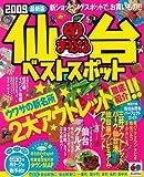 仙台ベストスポット 2009 (マップルマガジン 東北 8)
