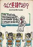 なんで英語やるの? (1974年)
