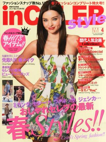 in CELEB style 2014年4月号 大きい表紙画像