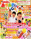 NHKのおかあさんといっしょ 2012年 09月号 [雑誌]