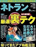 ネトラン 2009年 6月号 [雑誌]