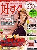 妊すぐ 2009年 02月号 [雑誌]